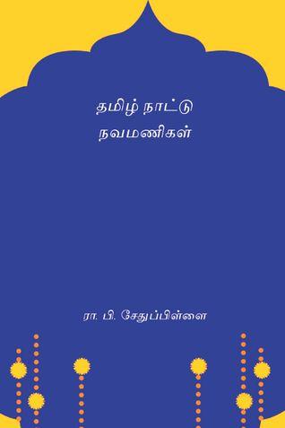 தமிழ் நாட்டு நவமணிகள் (Tamizh Nattu Navamanigal)