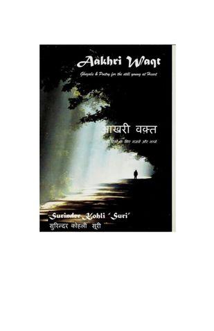 Aakhri Waqt