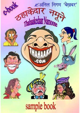 Thahaakedaar Namoone