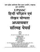 UPSSSC HINDI