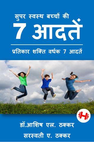 सुपर स्वस्थ बच्चों की 7 आदतें