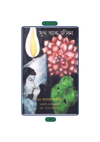 Sukh Aru Jeeban
