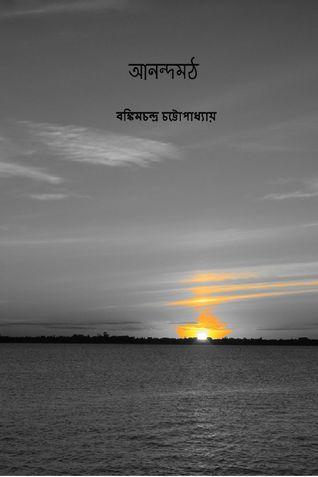 আনন্দমঠ (Anandamath)