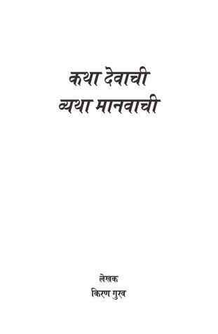 Katha Devachi Vyatha Manvachi