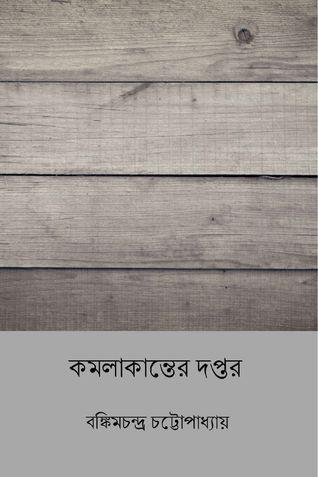 কমলাকান্তের দপ্তর ( Kamalakanter Daptar ) ( Bengali Edition )