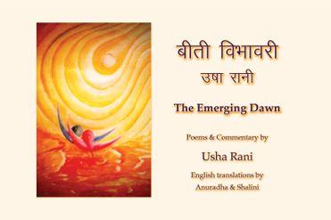 Beeti Vibhavari (The Emerging Dawn)