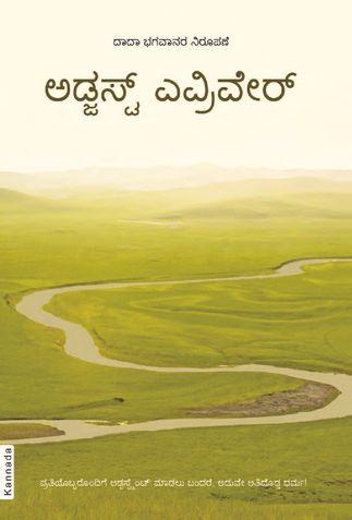 Adjust Everywhere (In Kannada)