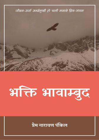 Bhakti Bhavambud