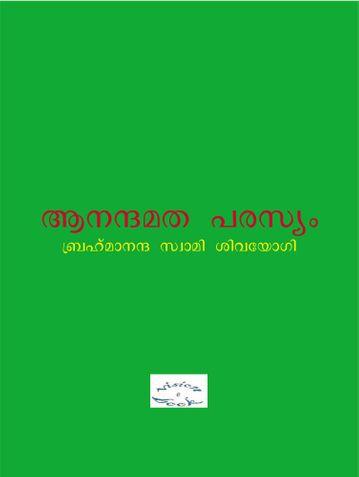 Aananda Matha Parasyam