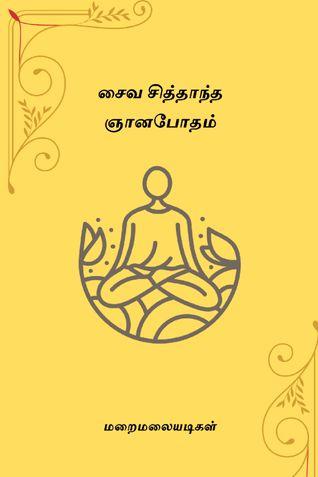 சைவ சித்தாந்த ஞானபோதம் ( Saiva Siddhanta Gnanabotham )