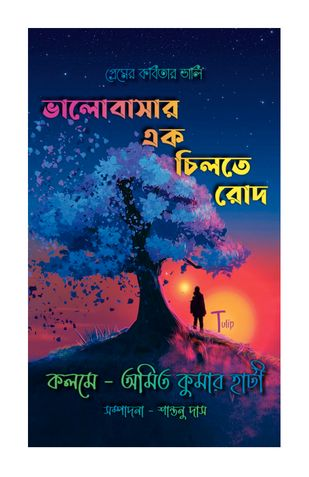 Valobasar Ek Chilte Rod ( ভালোবাসার এক চিলতে রোদ )