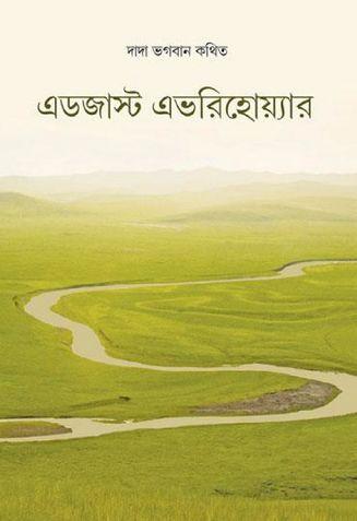 Adjust Everywhere (In Bengali)