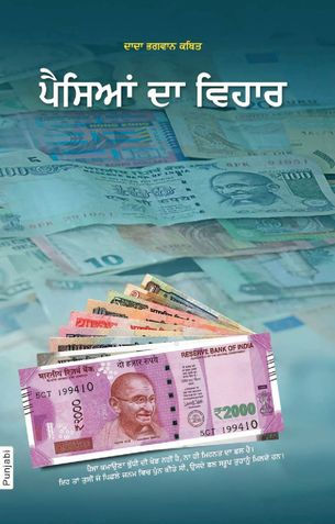 The Science Of Money (In Punjabi)