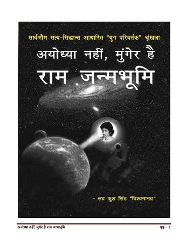 अयोध्या नहीं, मुंगेर है राम जन्मभूमि
