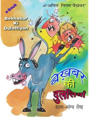 Bekhabar Ki Dulattiyan