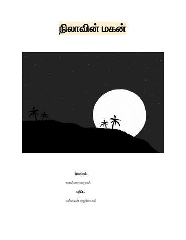 நிலாவின் மகன் (Moon Son)