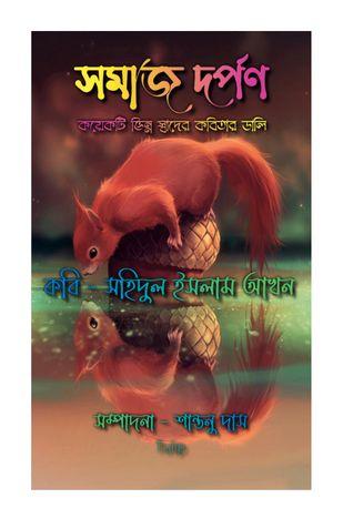 সমাজ দর্পণ ( Somaj Dorpon )
