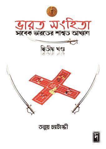 BHAARAT SANHITA - PART 2