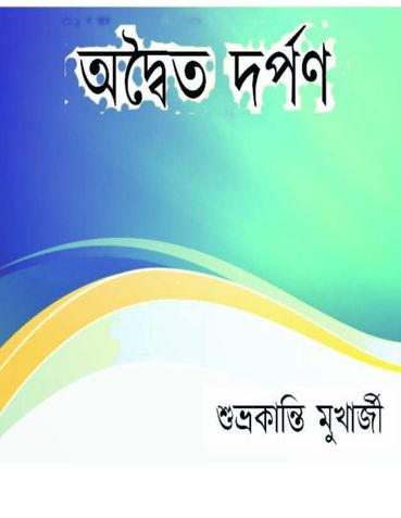 Advaita Darpan (অদ্বৈত দর্পণ)