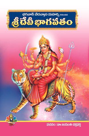 devi bhagavata puranam