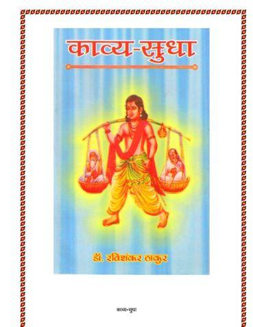 Kavya Sudha