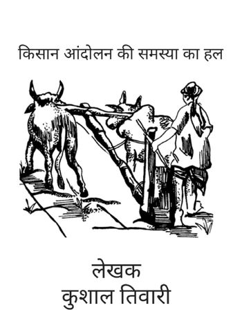किसान आंदोलन की समस्या का हल