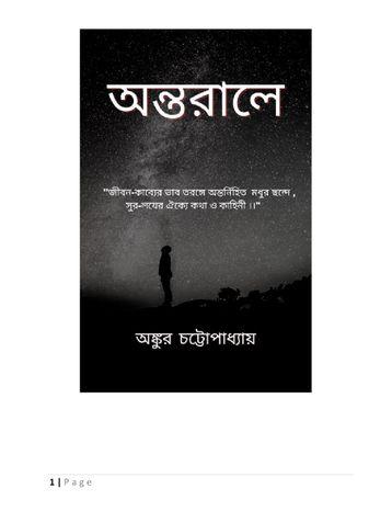 Antarale (Bengali)