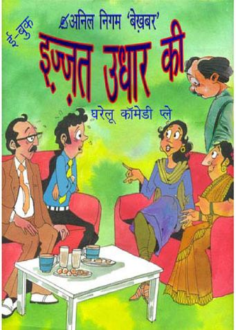 Izzat Udhaar Ki
