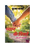 प्यार के रिश्ते (Pyar Ke Ristey): Ek Prem Kahani