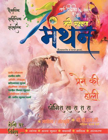 Naye Pallav Manthan  (Vol. 3)