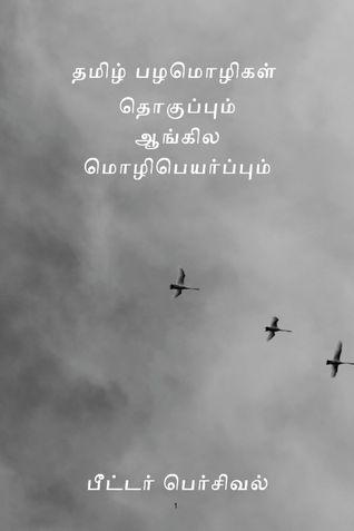 தமிழ் பழமொழிகள் தொகுப்பும் ஆங்கில மொழிபெயர்ப்பும் ( Tamil Proverbs Collection With Their English Translation )