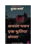 कमला भवन एक भूतिया बंगला (Kamla Bhavan Ek Bhutiya Bangla)