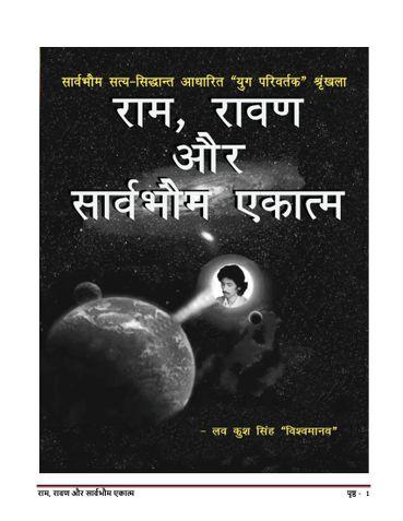 राम, रावण और सार्वभौम एकात्म