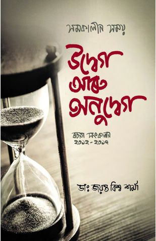 উদ্বেগ আৰু অনুদ্বেগ (Assamese Essay Collection)