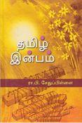 தமிழ் இன்பம் ( Tamil Inbam )