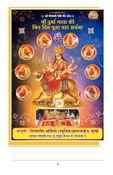 दुर्गा माता का पाठ