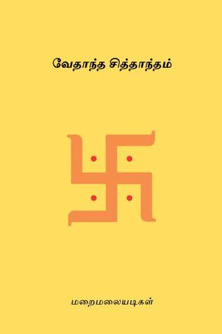 வேதாந்த சித்தாந்தம் ( Vedanta Sidddhantam )