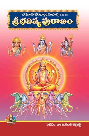 bhavisya puranam