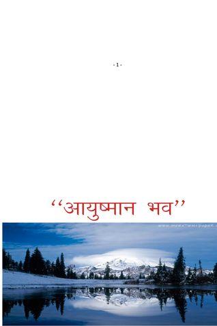 AYUSHMAN bBHAV