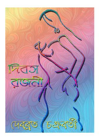 দিবস রজনী Dibasa Rajani
