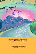 বেতালপঞ্চবিংশতি (Betal Panchabinsati)