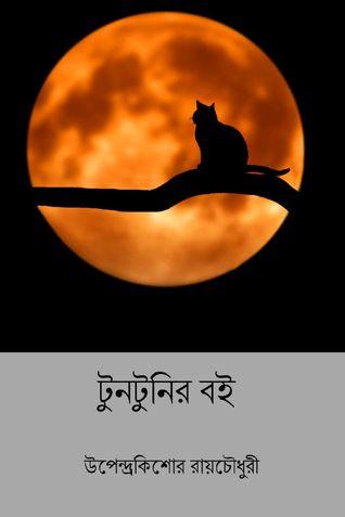 টুনটুনির বই   (Tuntunir Boi) ( Bengali Edition )