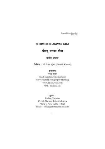 श्रीमद भगवद गीता - द्वितीय अध्याय