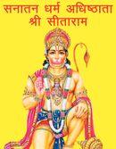 सनातन धर्म अधिष्ठाता श्री सीताराम