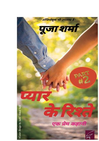 प्यार के रिश्ते (Pyar Ke Ristey) part 2: Ek Prem Kahani