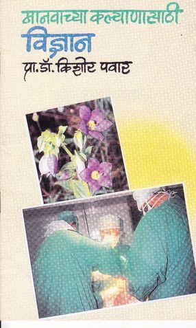 Manvachy kalyana sathi vidnyan