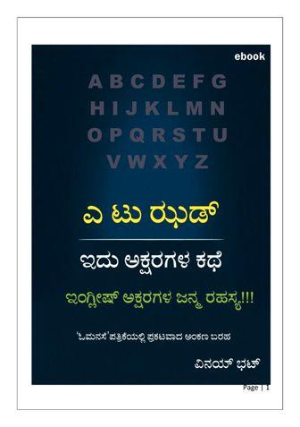 ಎ ಟು ಝಡ್ – ಅಕ್ಷರಗಳ ಕಥೆ Kannada Book