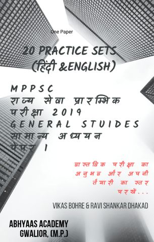 Mppsc 2019 sample paper