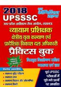 UPSSSC PHYSICAL TRAINER
