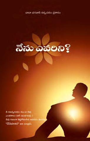 Who Am I? (In Telugu)